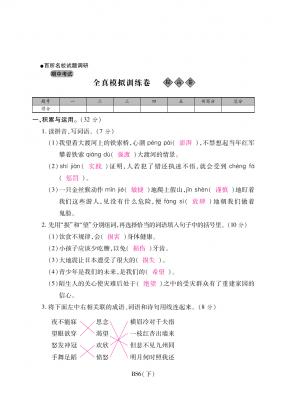 六年级下册语文试题-期中全真模拟训练卷提高卷 北师大版(含答案)