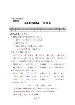 六年级下册语文试题-期中全真模拟训练卷基础卷 人教新课标(含答案)