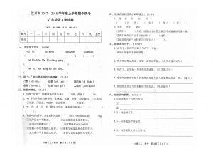 六年级上册语文期中监测试卷(湖北孝感真卷)(人教新课标)