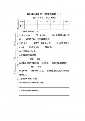 六年级下册语文试题-期中测试卷   北师大版(含答案)