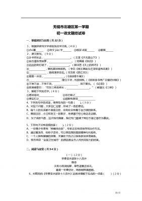 江苏省无锡市北塘区第一学期初一语文期终试卷