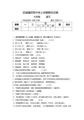 山东省旧城镇初级中学七年级上学期未考试语文试题