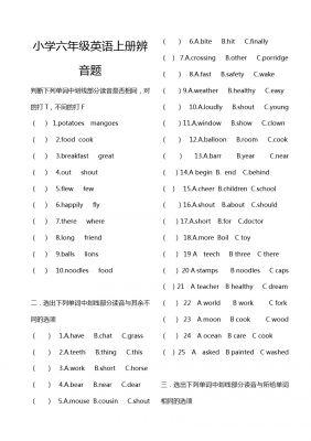 小学六年级英语上册辨音练习外研社版