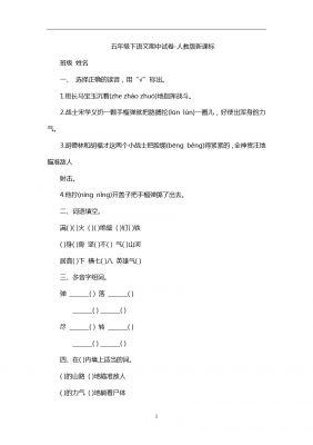 五年级下语文期中试卷-人教版新课标 (4)