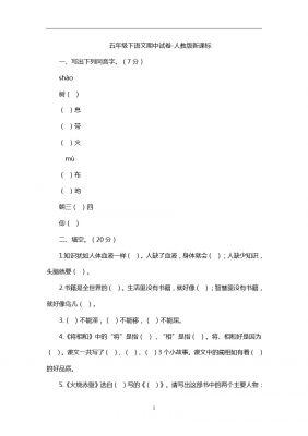 五年级下语文期中试卷-人教版新课标9 (2)