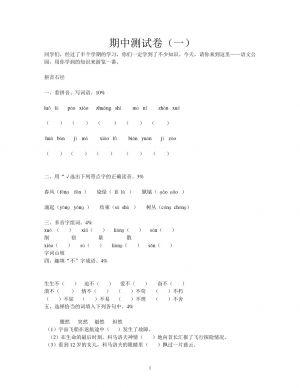 五年级下册语文期中测试卷   苏教版