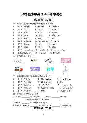 四年级下英语期中试题-译林版(三起)