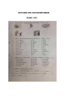 四年级下英语测试卷-期中监测试卷译林版