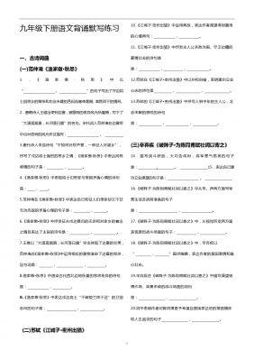 九年级下册语文背诵默写复习 (1)