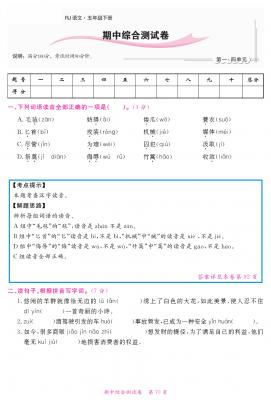 五年级下册语文试题-期中综合测试 人教新课标