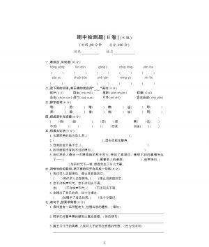 五年级下册语文试题-期中检测题B卷苏教版