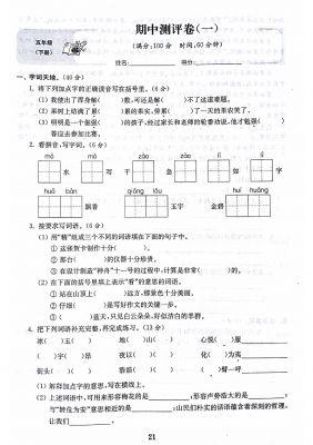 五年级语文下册试卷-同步达标检测-期中测评1  苏教版