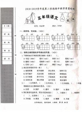 五年级下册语文试题 - 期中教学质量检测 人教新课标