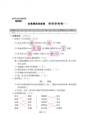 五年级下册语文试题-期末全真模拟训练卷重点学校卷(二) 北师大版(含答案)