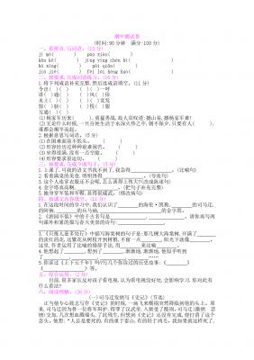 五年级下册语文试题-期中测试卷 苏教版 ( 含答案)