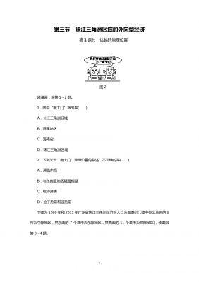 湘教版八年级地理下册同步练习:第七章 第三节 珠江三角洲区域的外向型经济