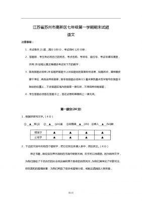 江苏省苏州市高新区七年级上学期期末试题(语文)