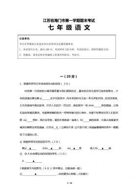 江苏省海门市第一学期期末考试七年级语文试卷
