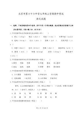 北京市第六十六中学七年级上学期期中考试语文试题