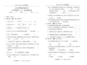 2018-201学年度山东省聊城市临清市六年级上数学期末测试卷 青岛版