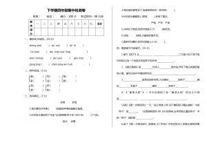 四年级下册语文期中检测卷-苏教版