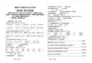 四年级下册语文试题-云南省临沧市镇康县勐捧完全小学期中试卷 人教新课标
