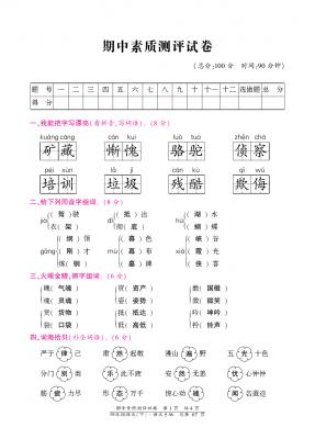 四年级下册语文期中素质测评试卷-苏教版(含答案)