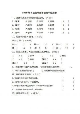 四年级下册语文试题-期中检测卷及答案 苏教版