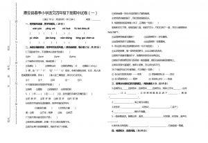 四年级下册语文试题-期中试卷(福建泉州真卷)人教新课标