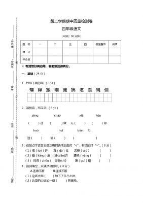 四年级下册语文试题-期中质量检测卷  苏教版
