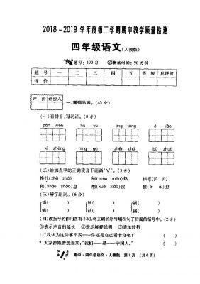 四年级下册语文试题-西安市莲湖区第二学期教学质量检测
