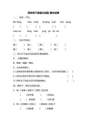 四年级下册语文试题-期中试卷
