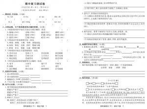 四年级下册语文试题-期中复习测试卷 苏教版(含答案)