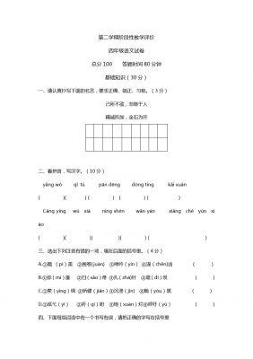 四年级下册语文试题 杭州外国语学校期中测试卷  人教新课标