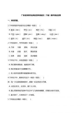 四年级下册语文试题-期中测试卷 广东省深圳市龙岗区 人教新课标(含解析)