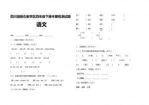 四年级下册语文试题-四川简阳石板学区期中检测试题  苏教版