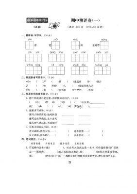 四年级下册语文试题-期中测试卷-苏教版(含答案)