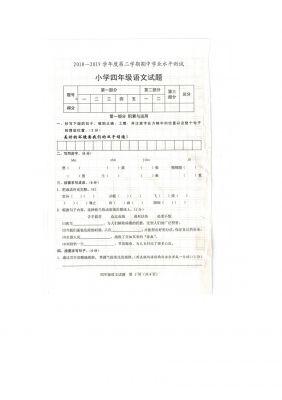 四年级下册语文试题-成武县第二学期期中学业水平测试小学四年级语文试题  苏教版( 含答案)