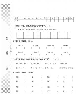 四年级下册语文试题-期中测试 北师大版