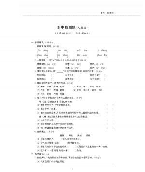 四年级下册语文试题-期中检测题 (人教新课标)