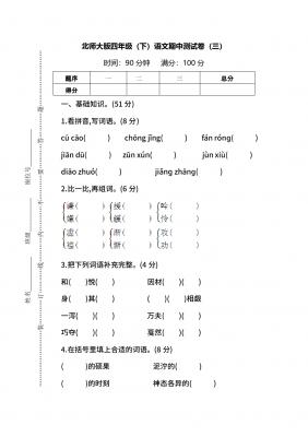 四年级下册语文试题--期中测试卷(三)(含答案)  北师大版