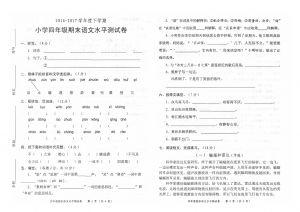 四年级下册语文试题-期末水平测试卷(广东中山真卷)(人教新课标)