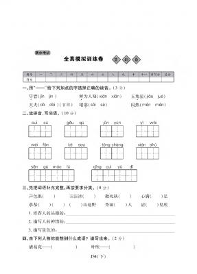 四年级下册语文试题-期中考试全真模拟训练卷基础卷丨苏教版
