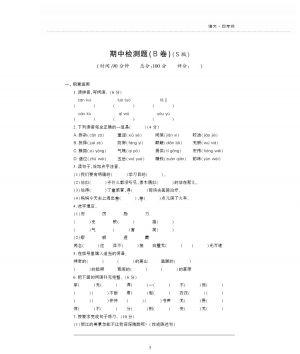 四年级下册语文试题-期中检测题B卷苏教版
