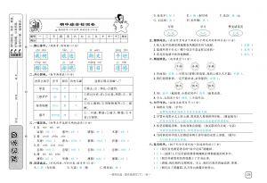 四年级下册语文试题-期中检测卷 苏教版(含答案)