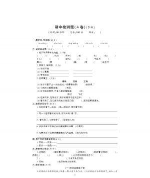 四年级下册语文试题-期中测试  苏教版