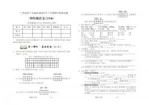 四年级下册语文试题-广西南宁市期中模拟试题 苏教版(含答案)