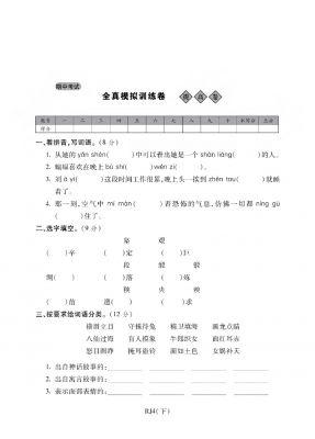 四年级下册语文期中试题-考试全真模拟训练卷提高卷丨(人教新课标)