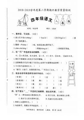 四年级下册语文试题 第二学期期中教学质量检测 人教新课标