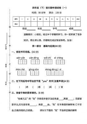 四年级下册语文试题  期中测试卷(一) 人教新课标